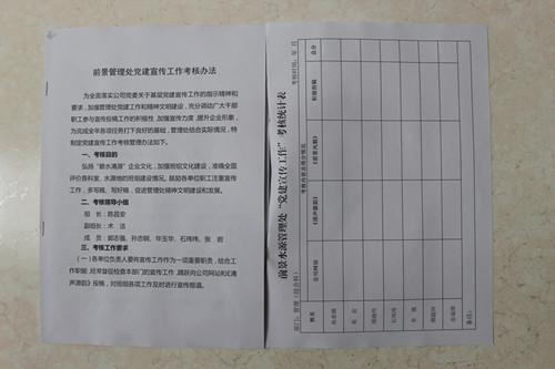 基层党建宣传稿件_砚峡乡开展基层党建集中推进月活动宣传报道