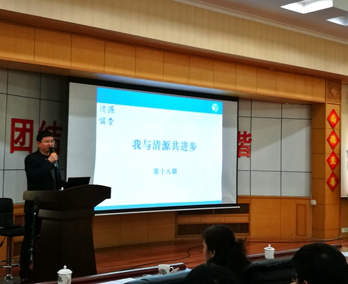 集团公司举办第十八期清源讲堂