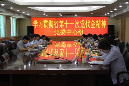 集团公司党委中心组学习贯彻省第十一次党代会精神