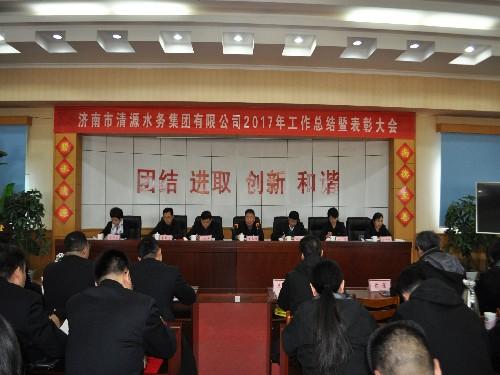集团公司召开2017年工作总结表彰大会