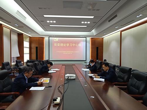 集团公司党委开展理论学习中心组2020年第十次集体学习