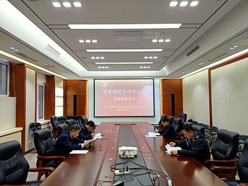 集团公司党委开展理论学习中心组2020年第十二次集体学习