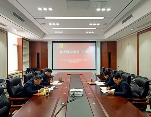 集�F公司�h委(wei)�_展理��W�(xi)中心(xin)�M2021年第2次(ci)集�w(ti)�W�(xi)